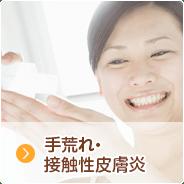 手荒れ・接触性皮膚炎