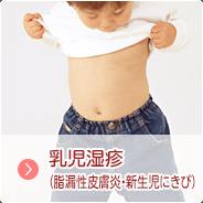 乳児湿疹(脂漏性皮膚炎・新生児にきび)