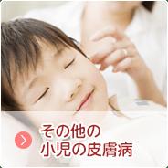その他の小児の皮膚病